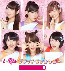 「ブライトファンタジー 」(CD+DVD)