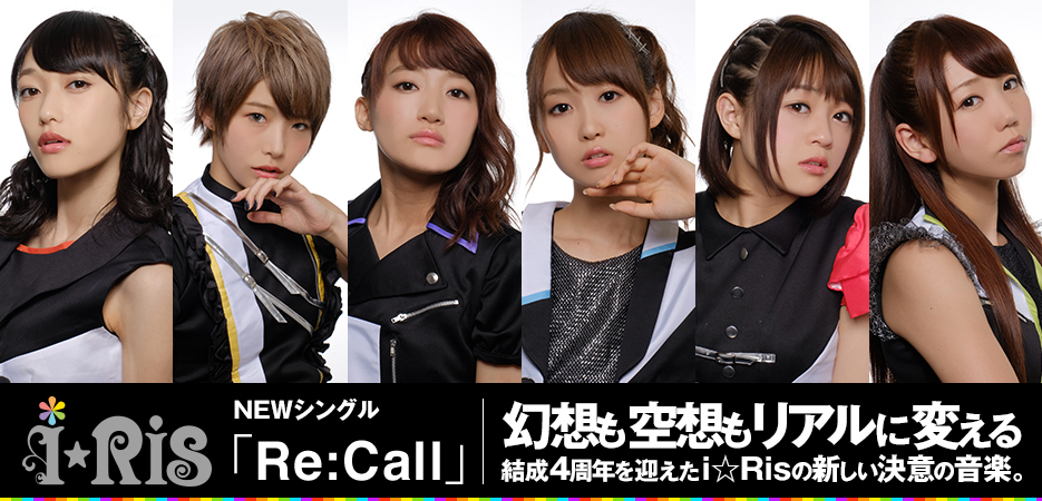 決意の炎を灯すNewシングル、i☆Ris「Re:Call」インタビュー!