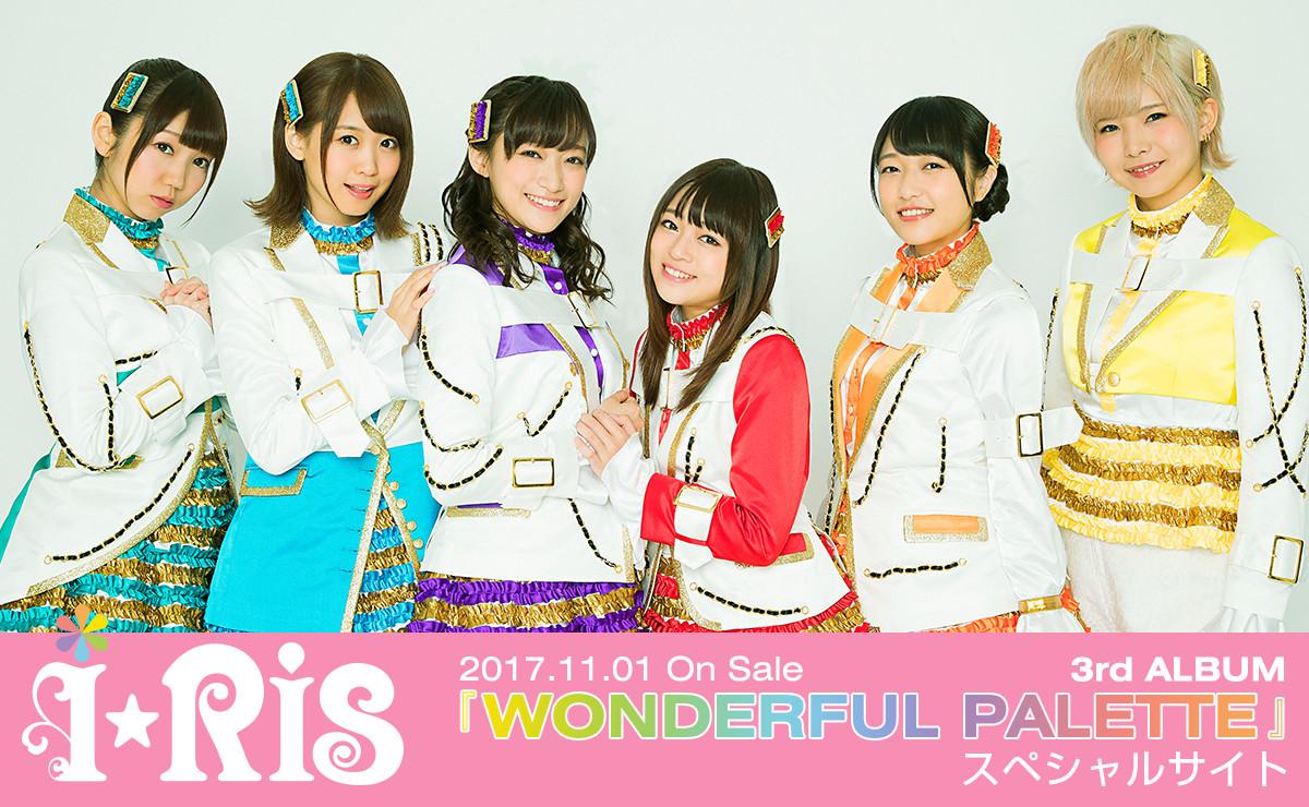 i☆Ris 3rd ALBUM『WONDERFUL PALETTE』スペシャルサイト