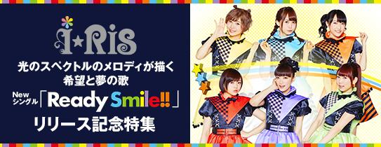 光のスペクトルのメロディが描く希望と夢の歌 NEWシングル「Ready Smile!!」リリース記念特集
