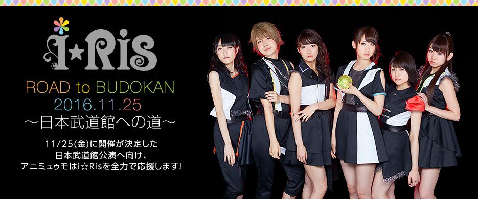 ROAD to BUDOKAN 2016.11.25 〜日本武道館への道〜
