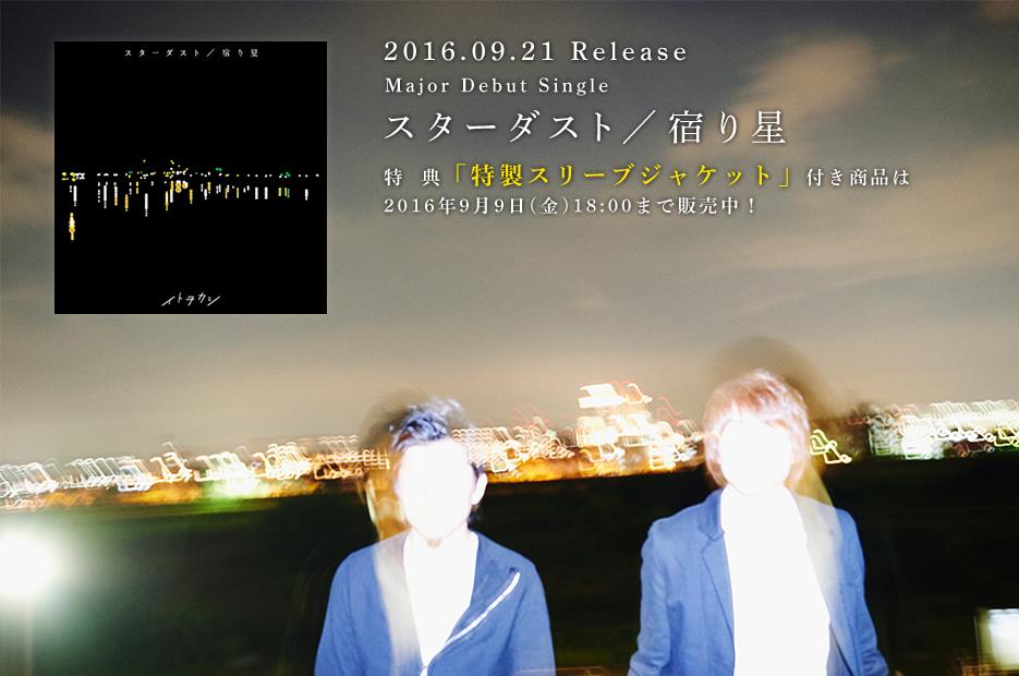 Major Debut Single「スターダスト/宿り星」リリース記念特集