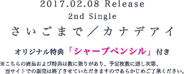 2017.02.08 Release 2nd Single さいごまで/カナデアイ オリジナル特典「シャープペンシル」付き商品は2017年2月28日(火)5:00まで販売中!