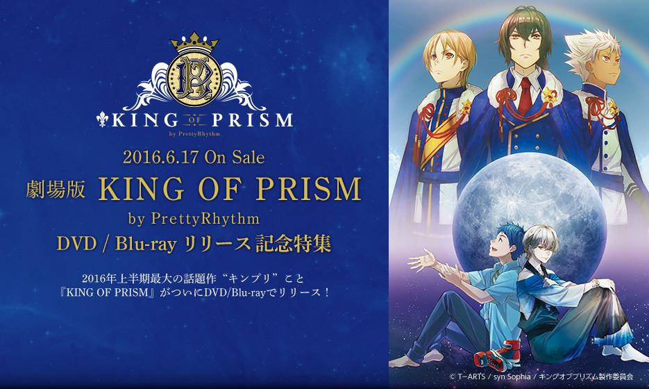 『劇場版KING OF PRISM by PrettyRhythm』DVD/Blu-ray リリース記念特集