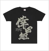 Tシャツ(倖田組)  (レディース/メンズ)