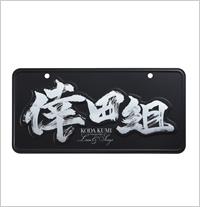 ナンバープレート  (倖田組)