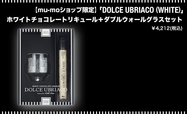 【mu-moショップ限定】「DOLCE UBRIACO (WHITE)」ホワイトチョコレートリキュール+ダブルウォールグラスセット  ¥4,212(税込)