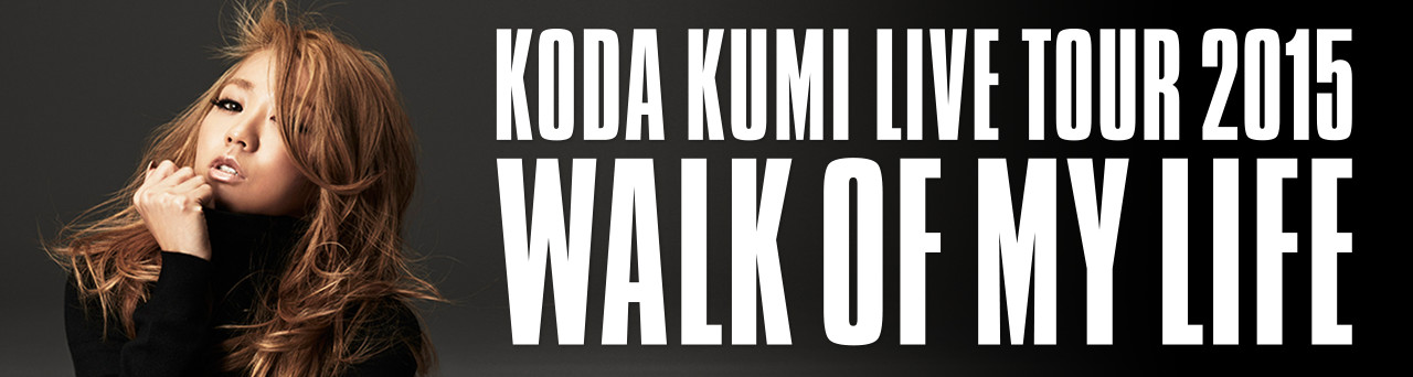 KODA KUMI LIVE TOUR 2014 WALK OF MY LIFE ツアーグッズ特集