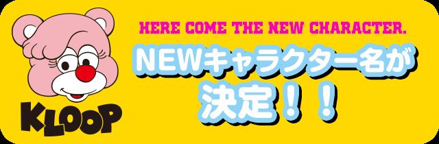 NEWキャラクター名が決定!!