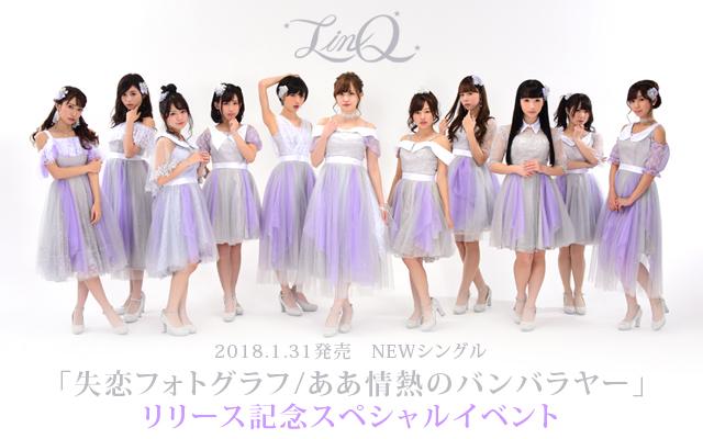 LinQ 2018.1.31発売 NEWシングル「失恋フォトグラフ/ああ情熱のバンバラヤー」リリース記念スペシャルイベント