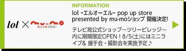 lolが語る真夏の楽しみ方!Newアルバム&新曲はパワフル全開のサマーチューン☆