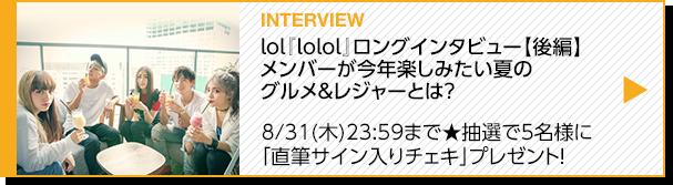 lol『lolol』ロングインタビュー【後編】メンバーが今年楽しみたい夏のグルメ&レジャーとは?