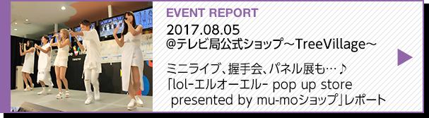 2017.08.05 @テレビ局公式ショップ~TreeVillage~