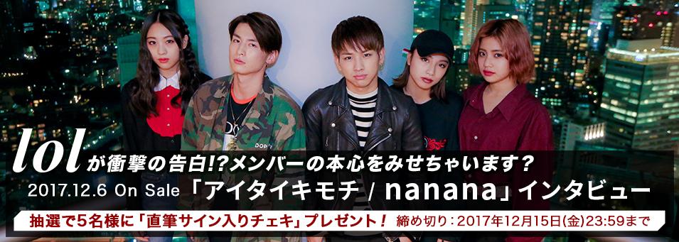 lol「アイタイキモチ/nanana」