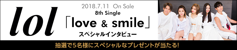 lol「love & smile 」インタビュー