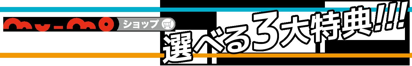 mu-moショップオリジナル豪華3大特典!!!