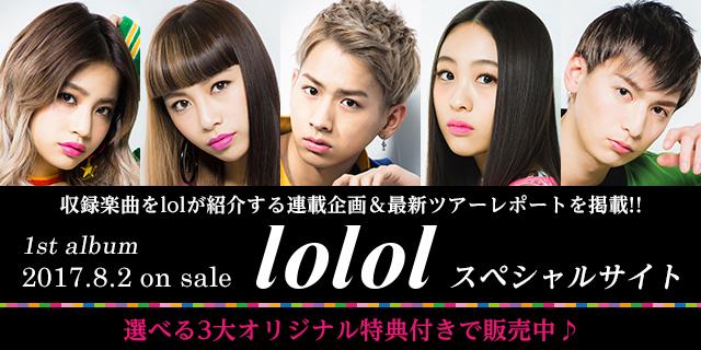 lol『lolol』スペシャルサイト