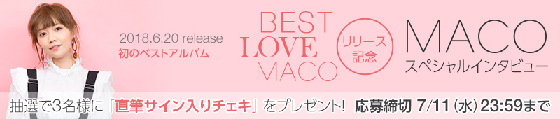 MACO『BEST LOVE MACO』インタビュー