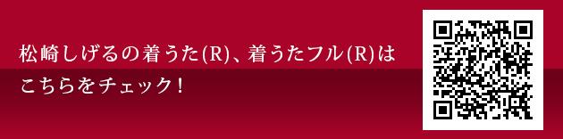 松崎しげる 着うた(R)着うたフル(R)