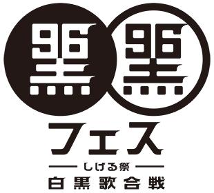 『黒フェス』~白黒歌合戦~