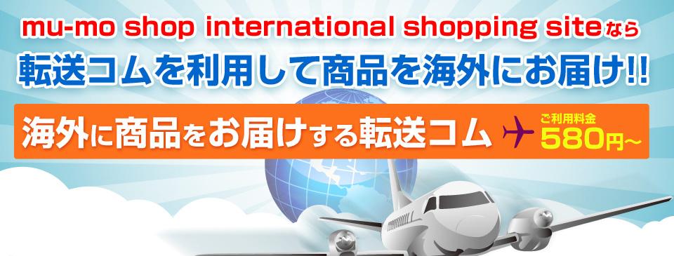 mu-mo shop international shopping siteなら転送コムを利用して商品を海外にお届け!!