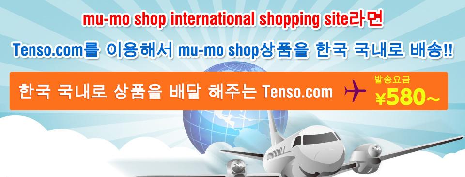 mu-mo shop international shopping site라면 Tenso.com를 이용해서 mu-mo shop상품을 한국 국내로 배송!! 한국 국내로 상품을 배달 해주는 Tenso.com  발송요금 \1,390~