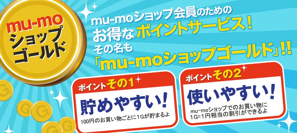 mu-moショップ会員のためのお得なポイントサービスが2010年6月1日からスタート! その名も「mu-moショップゴールド」!!