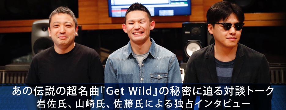 音楽と生きるあなたに届けたい あの伝説の超名曲『Get Wild』の秘密に迫る対談トーク