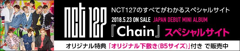 NCT127『Chain』スペシャルサイト