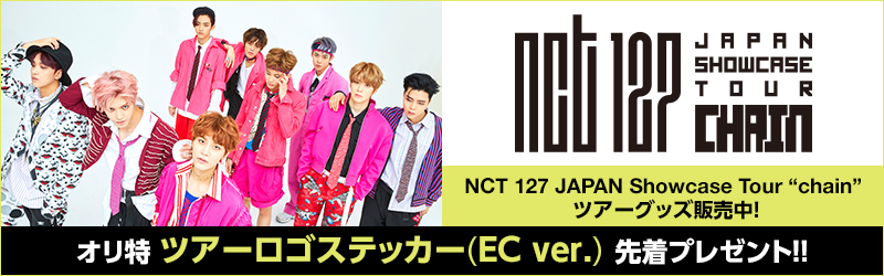 NCT 127 JAPAN Showcase Tour -chain-グッズ