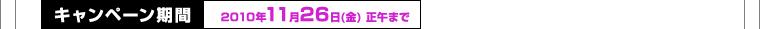 キャンペーン期間:2010年11月26日(金)正午まで