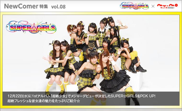 12月22日(水)に1stアルバム『超絶少女』でメジャーデビューが決定したSUPER☆GiRLSをPCK UP! 超絶フレッシュな彼女達の魅力をたっぷりご紹介☆