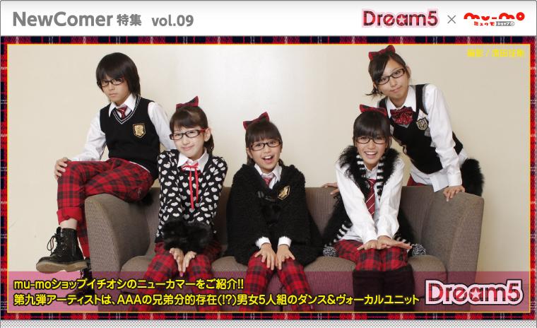 mu-moショップイチオシのニューカマーをご紹介!! 第九弾アーティストは、AAAの妹分的存在(!?)男女5人組のダンス&ヴォーカルユニットDream5