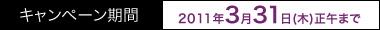 キャンペーン期間:2011年3月31日(木)正午まで