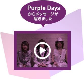 Purple Daysからメッセージが届きました