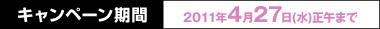 キャンペーン期間:2011年4月27日(水)正午まで