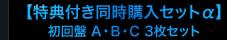 【特典付き同時購入セットα】初回盤A・B・C3枚セット