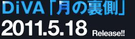 DiVA「月の裏側」2011.5.18Release!!