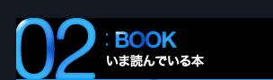 02BOOKいま読んでいる本