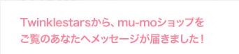 Twinklestarsから、mu-moショップをご覧のあなたへメッセージが届きました!
