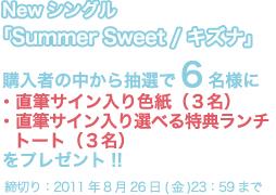 Newシングル「SummerSweet/キズナ」購入者の中から抽選で3名様に直筆サイン入りポスター(仮)をプレゼント!!締切り:2011年8月26日(金)23:59まで