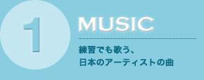 MUSIC 練習でも歌う、日本のアーティストの曲