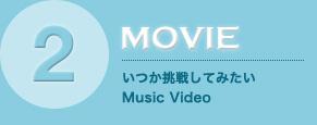 MOVIE いつか挑戦してみたいMusic Video