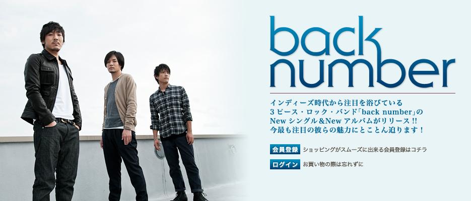 インディーズ時代から注目を浴びている3ピース・ロック・バンド「back number」のNewシングル&Newアルバムがリリース!! 今最も注目の彼らの魅力にとことん迫ります!