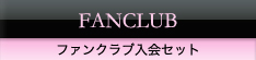 FANCLUB ファンクラブ入会セット
