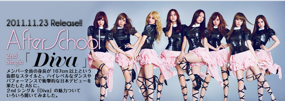2011.11.23 Release!! AFTERSCHOOL 2nd Single「Diva」 メンバー全員の身長が167cm以上という抜群なスタイルと、ハイレベルなダンスやパフォーマンスで衝撃的な日本デビューを果たしたASに、2ndシングル「Diva」の魅力ついていろいろ聞いてみました。