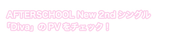 AFTERSCHOOL New 2ndシングル「Diva」のPVをチェック!