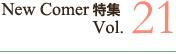 New Comer特集 Vol.21