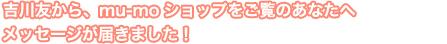 吉川友から、mu-moショップをご覧のあなたへメッセージが届きました!