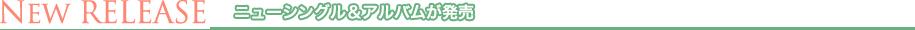 New RELEASE ニューシングル&アルバムが発売